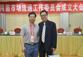 与中国蔬菜流通协会戴中久会长合影2014.05.10