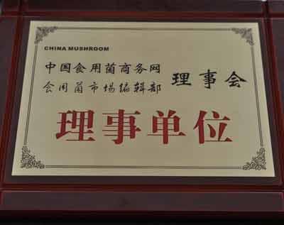 亿昌菌业获得理事单位证书