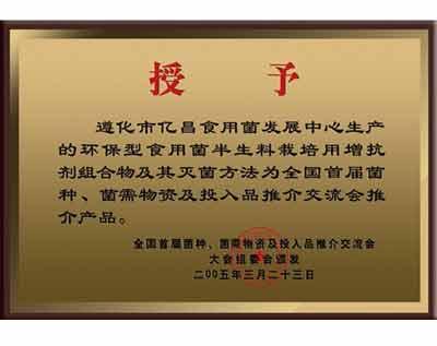 亿昌菌业产品获得大会推荐产品证书