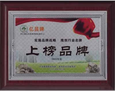 亿昌菌业被评为上榜品牌