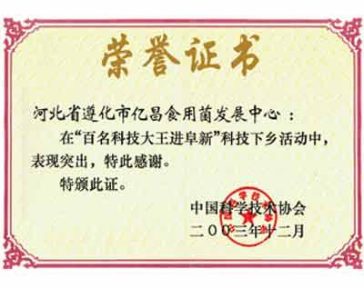 """亿昌菌业在""""百名科技大王进阜新""""科技下乡活动中获得荣誉证书"""