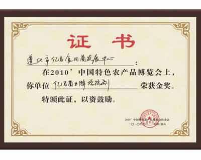 """亿昌菌业在""""中国特色农产品博览会""""上获得金奖"""