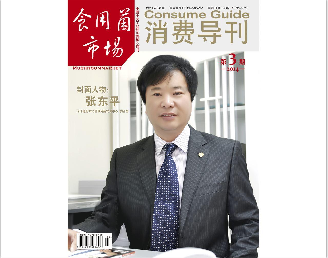 亿昌菌业-2014《食用菌市场》第3期封面-张东平(2014.03.05)-1