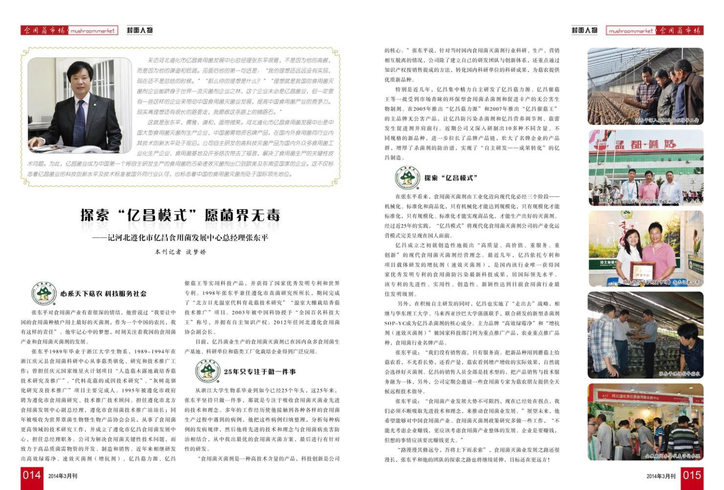 2014《食用菌市场》第3期封面-张东平