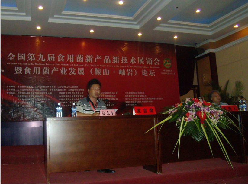 2010年6月26日在全国第九届食用菌新产品新技术展销会暨食用菌产业发展论坛上,张东平总先生作报告
