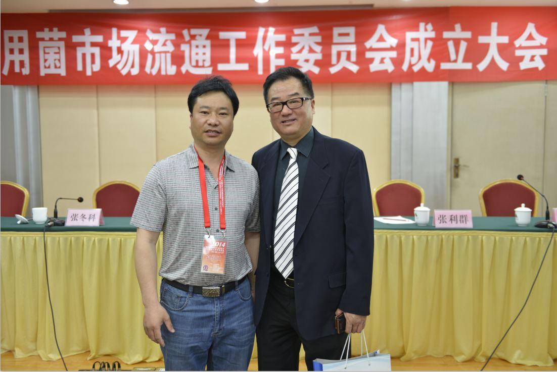 与中国蔬菜流通协会戴中久会长合影2014.05.10.11-亿昌菌业