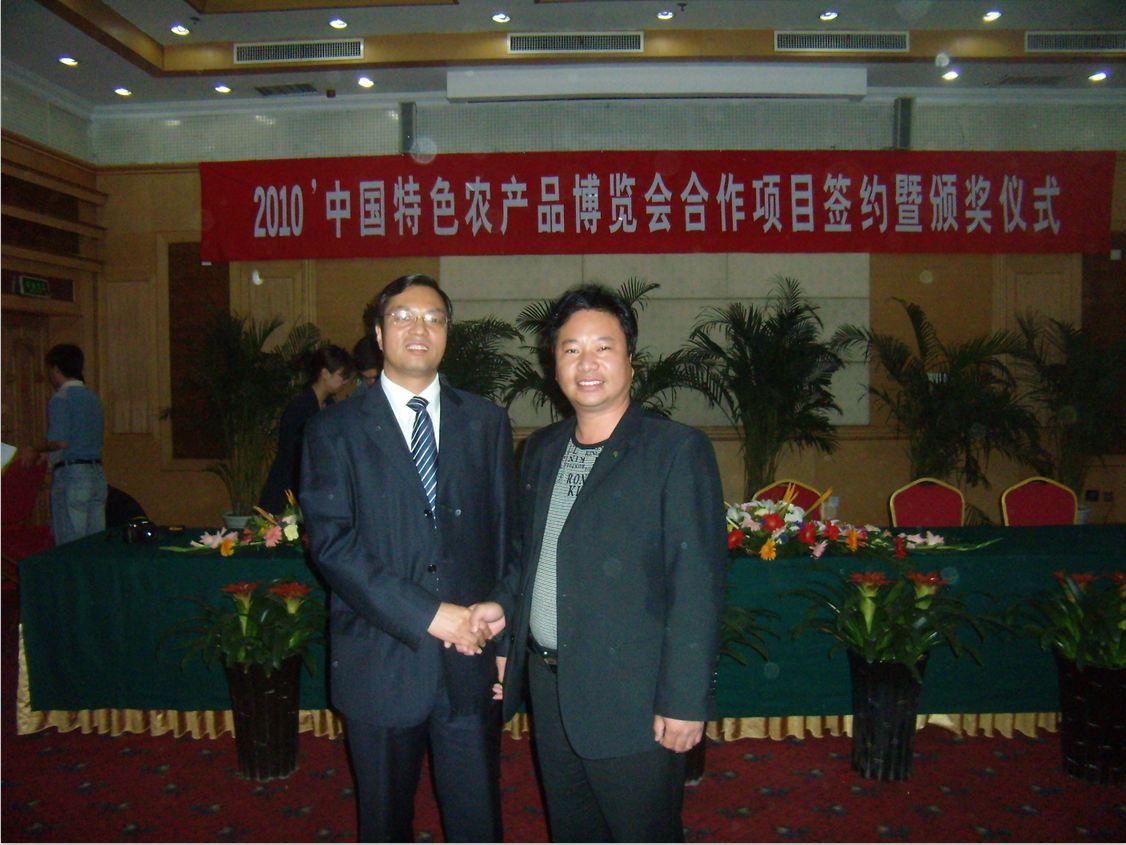 与中华全国供销总社社团管理部部长李殿平(左一)合影-亿昌菌业