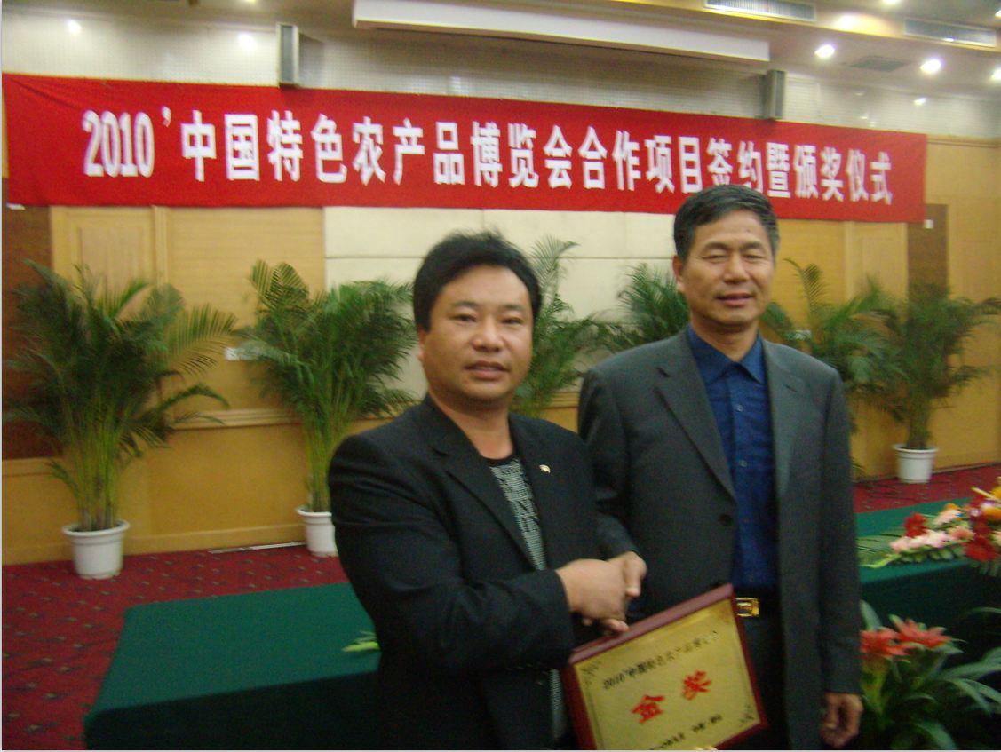 中国食用菌协会常务副会长陆解人(右一)给亿昌菌业张东平总经理颁奖-亿昌菌业