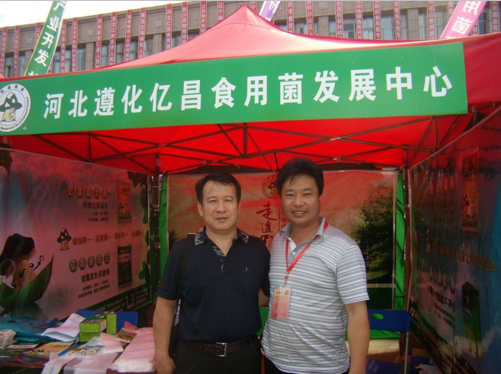 2010年6月25日河北省食用菌协会会长董瑞和(左)参观亿昌菌业展台,并对亿昌菌业的科技成果给予高度评价,图为与张东平先生合影-亿昌菌业