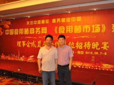 2012.05.08与中国蔬菜流通协会专职副会长董校堂合影-亿昌菌业