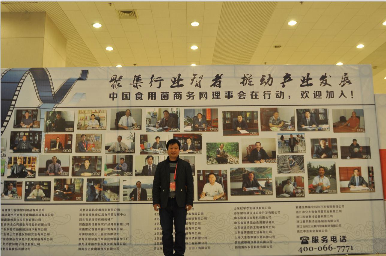 2013年12月西安食用菌会议拍照留念-亿昌菌业