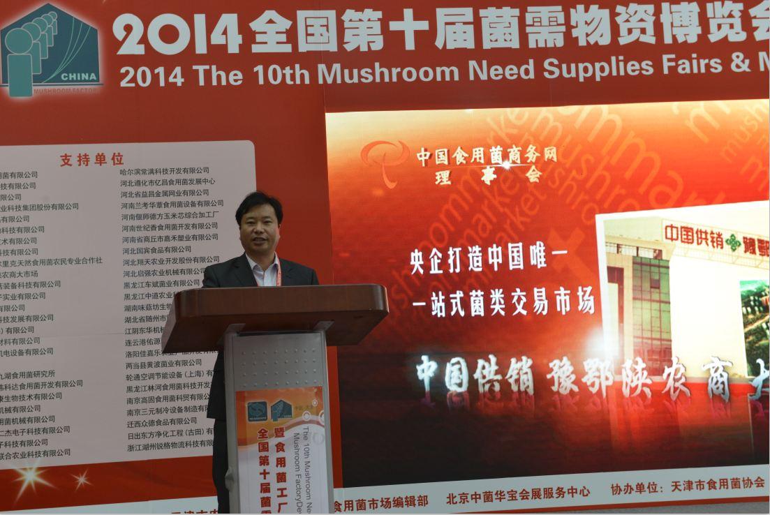 2014全国第十届菌需物质博览会上张东平经理在会上做演讲-亿昌菌业