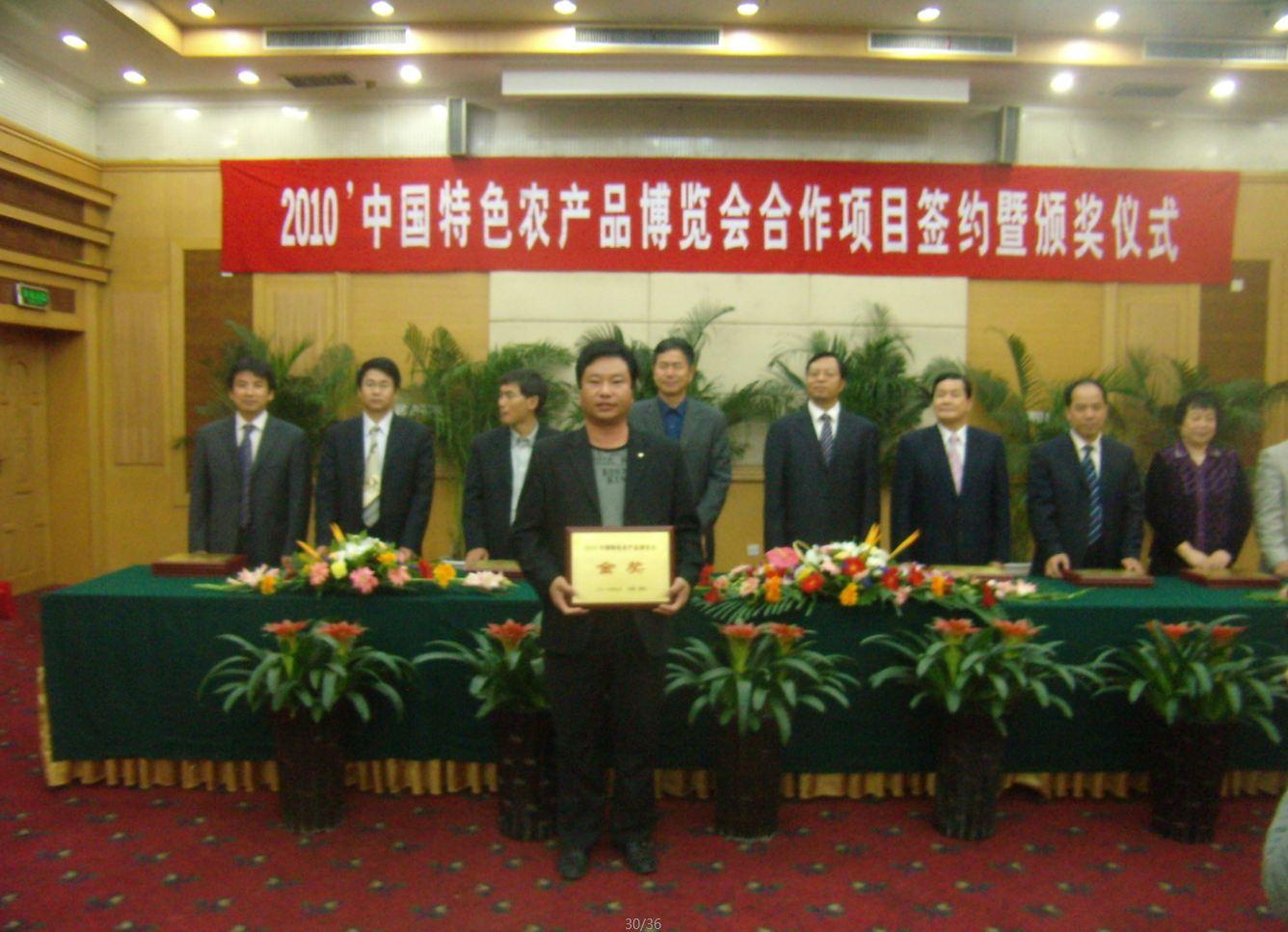 速效灭菌剂-增抗剂荣获2010'中国特色农产品博览会金奖