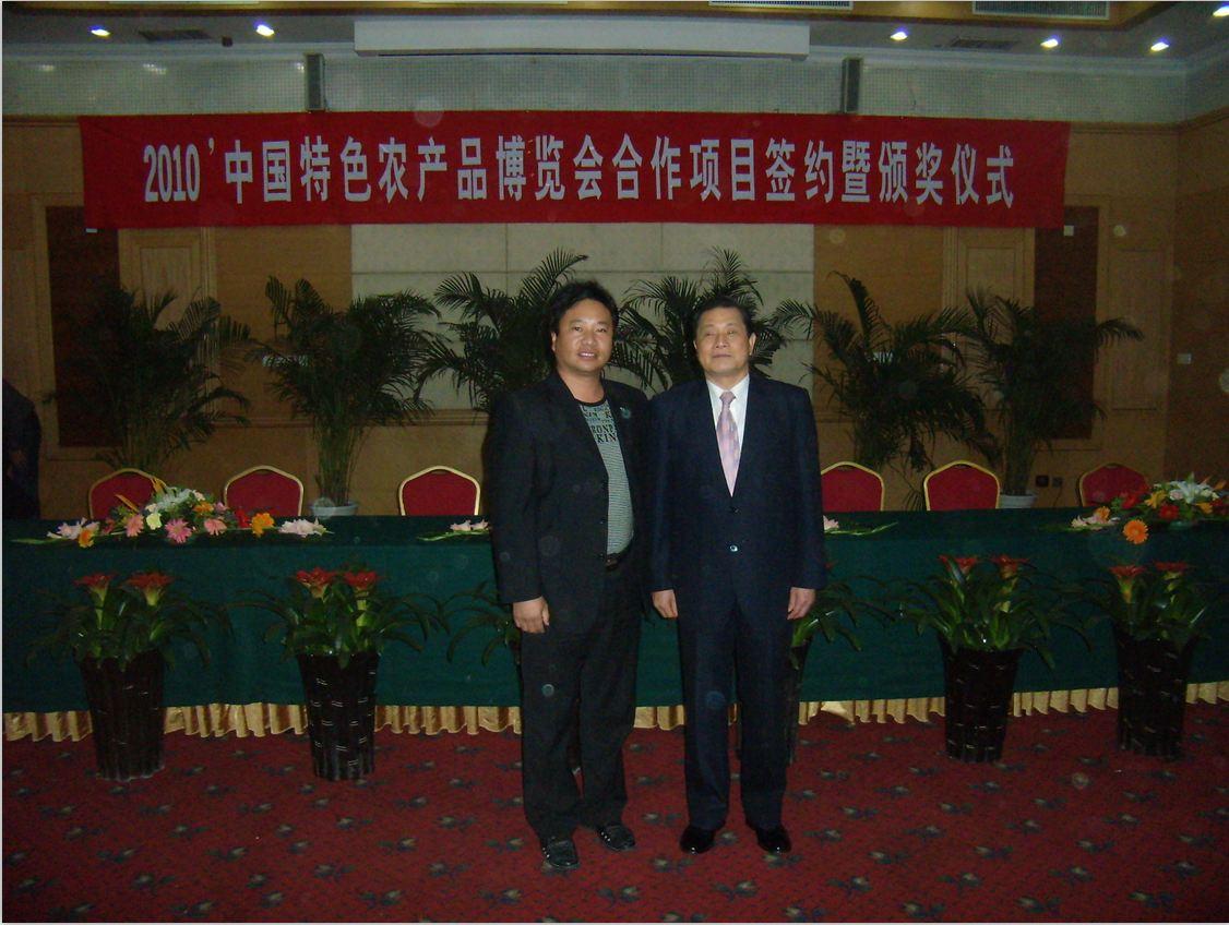 与台湾农产品流通经纪人协会会长林瑞民(右一)合影-亿昌菌业