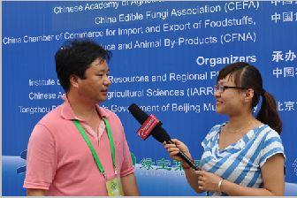 2012.08.29第18届国际食用菌大会期间,张东平先生接受中国食用菌商务网记者采访