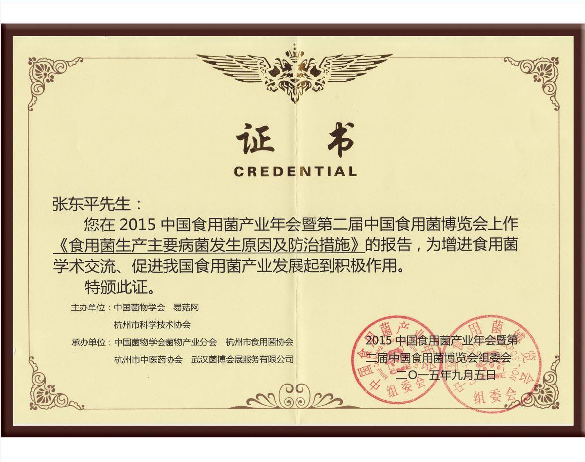 张东平在2015年中国食用菌产业年会暨第二届中国食用菌博览会上作《食用菌生产主要病菌发生原因及防治措施》的报告,为增进食用菌学术交流,促进我国食用菌产业发展起到积极作用
