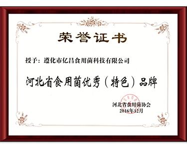 2016河北省食用菌优秀特色品牌-亿昌菌业