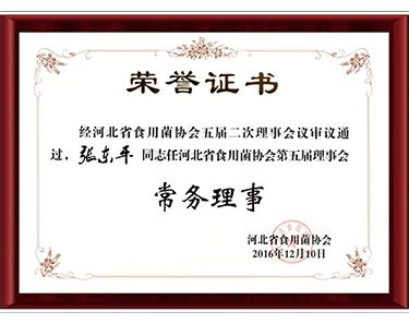 2016河北省食用菌协会第五届常务理事-亿昌菌业